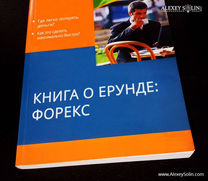Книга Бинарные Опционы
