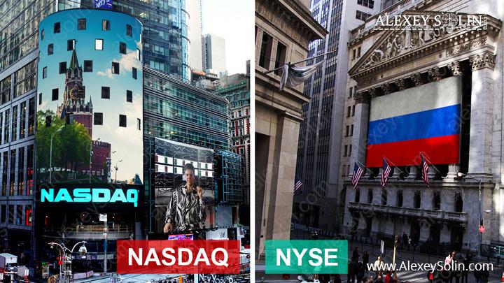 nyse nasdaq алексей солин американский фондовый рынок