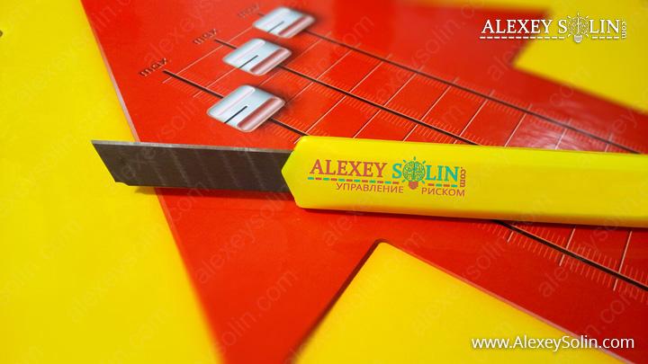 система управления рисками алексей солин нож для бумаги