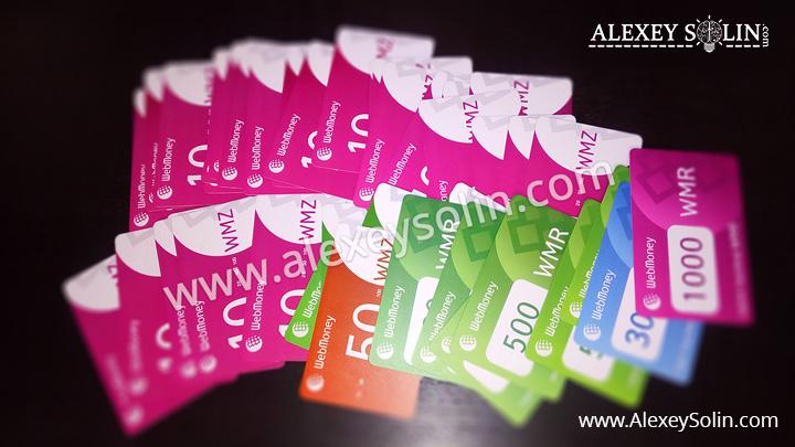 издержки онлайн бизнеса алексей солин карта оплаты webmoney