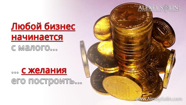прибыль на минимальный депозит алексей солин монеты золото