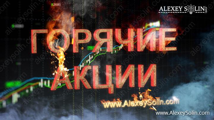 прибыль по горячим акциям алексей солин график огонь
