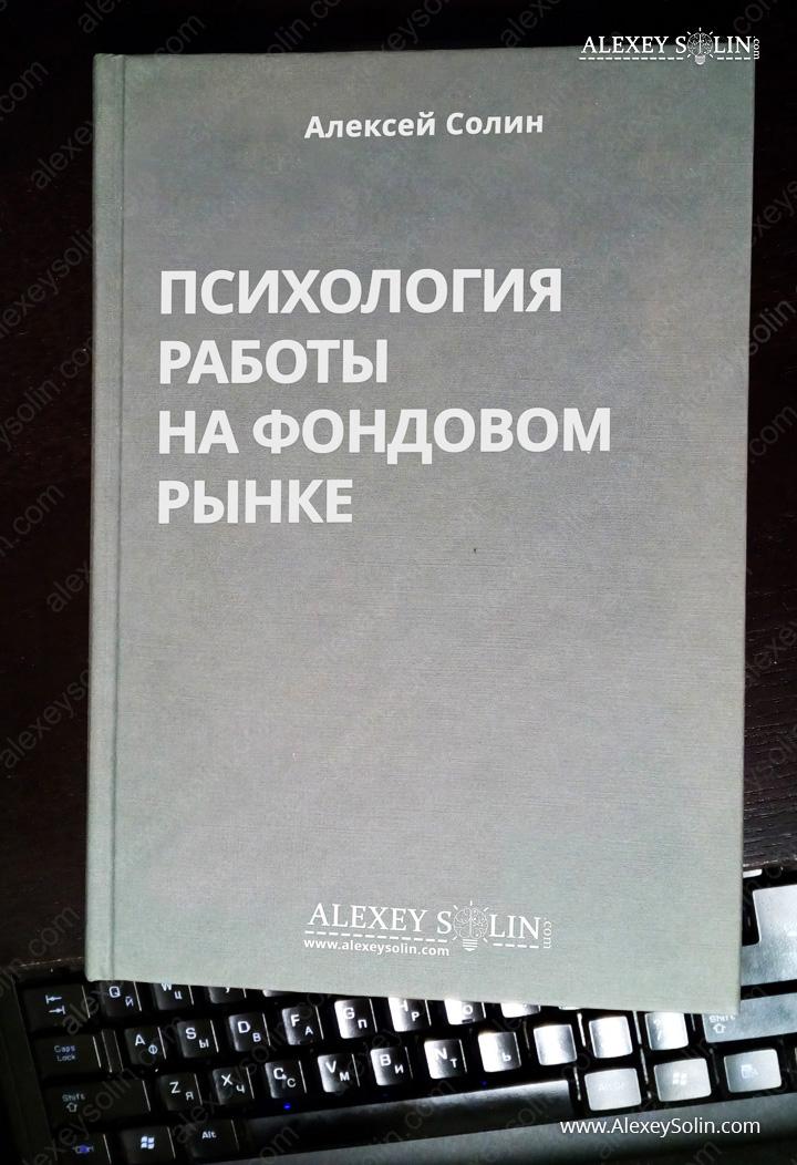 психология трейдинга алексей солин книга о психологии фондовый рынок