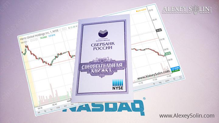 страхование вкладов алексей солин сберкнижка сбербанк график акции